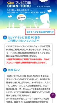 CHAN-TORU_お知らせページ.png